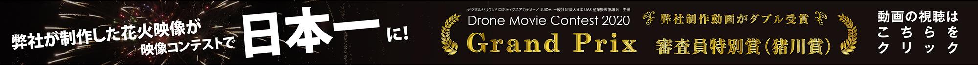 Drone Movie Contest 2020 グランプリ受賞