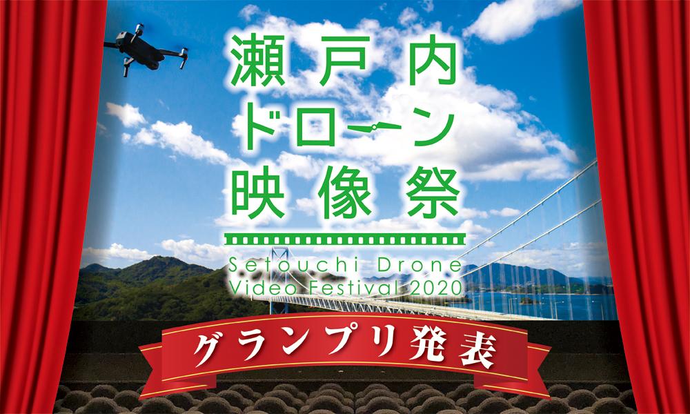 瀬戸内ドローン映像祭グランプリ発表