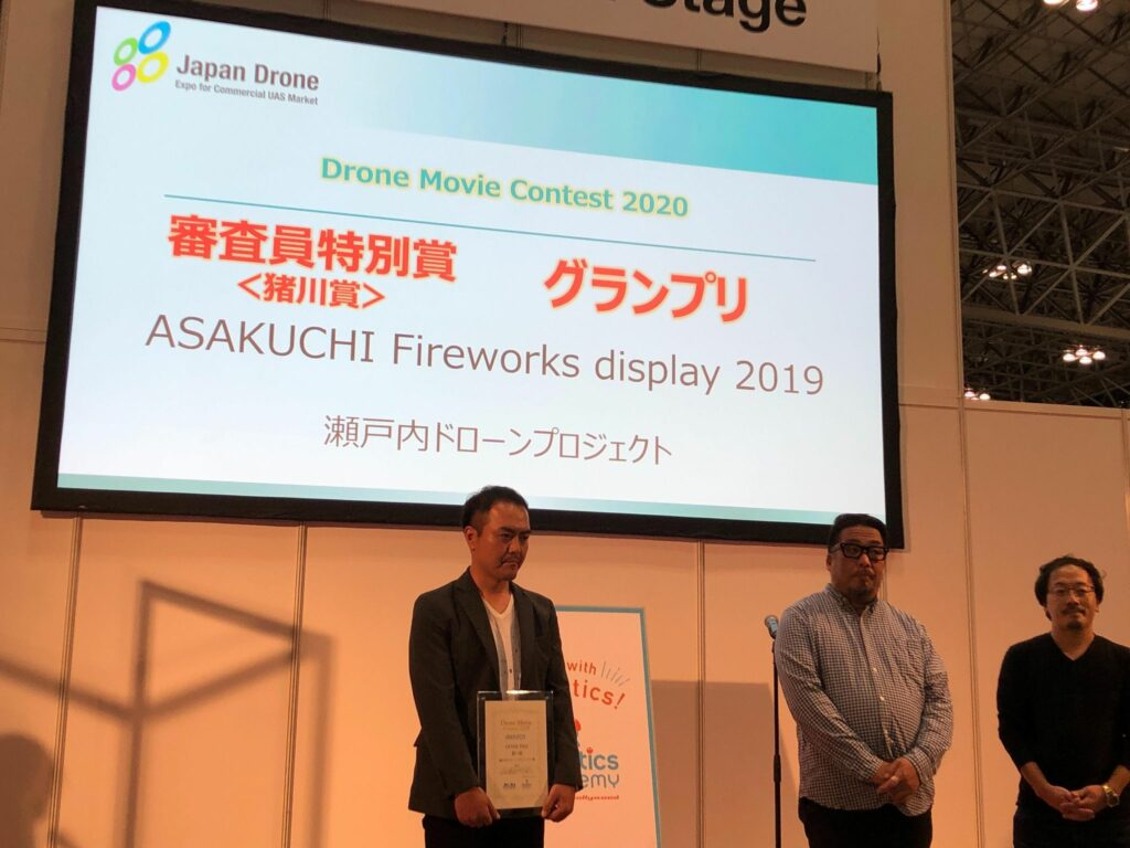 Drone Movie Contest 2020 授賞式