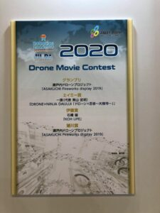Drone Movie Contest 2020